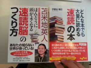 速読ができる人、できない人