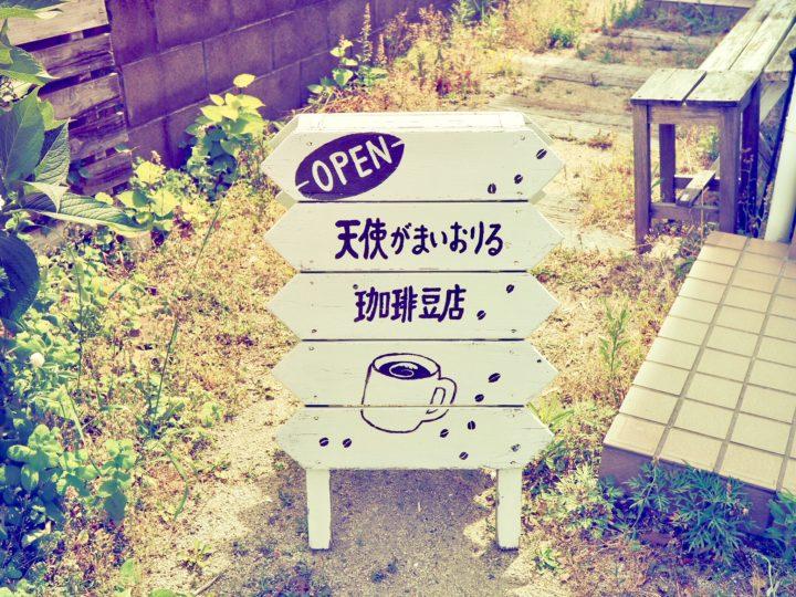 苅田町のお気に入りコーヒー屋さん