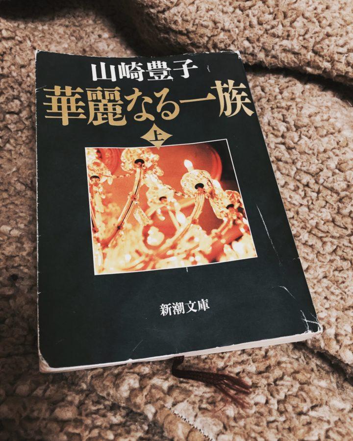 山崎豊子の小説が好きすぎる