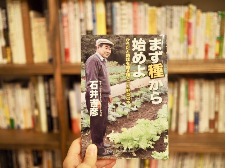 種の本をいただきました