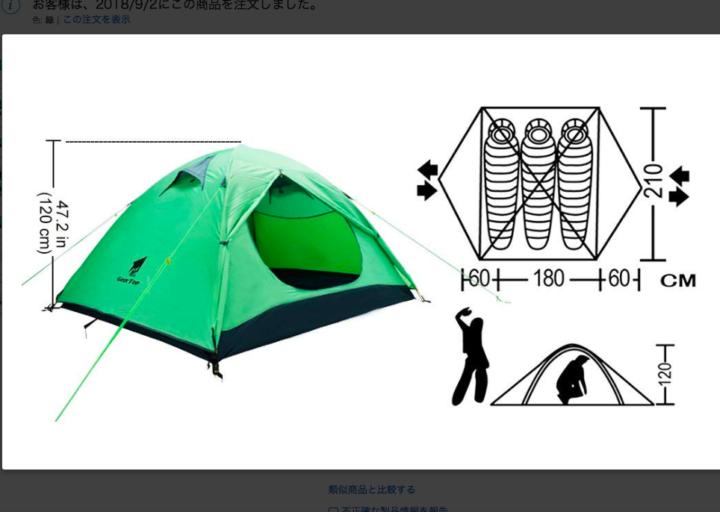 沖縄と山登り用のテント購入