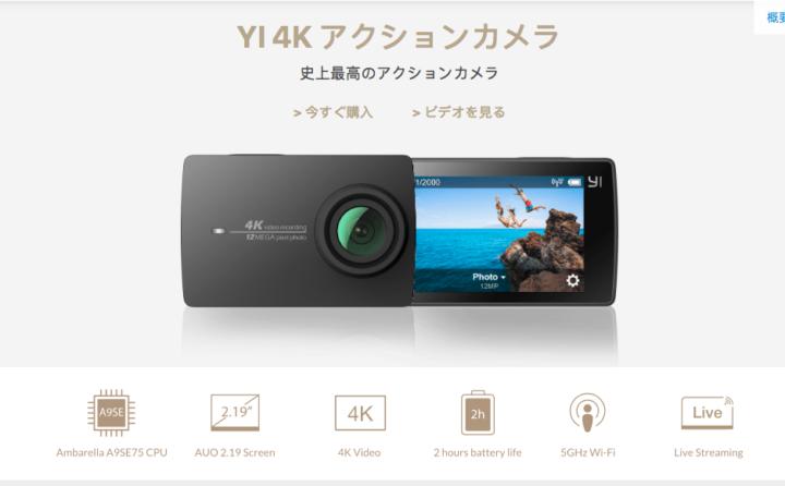 アクションカメラYI 4K