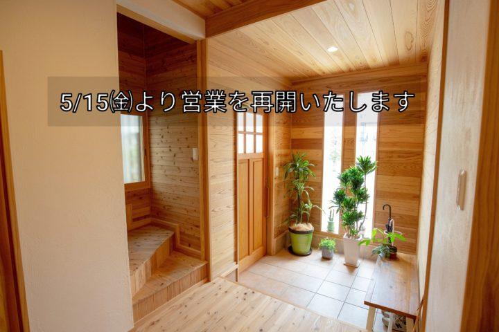 5月15日(金)から営業再開いたします(^_^)