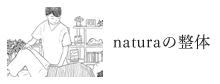 naturaの整体