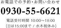 お電話での予約・お問い合わせ